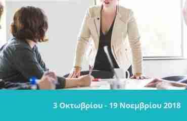 Train the Trainer – Εκπαίδευση Εκπαιδευτών (για μη έμπειρους εκπαιδευτές)