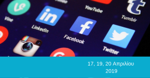 Πως τα social media θα αυξήσουν τις πωλήσεις σας