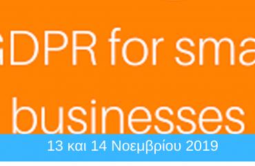 Αποτελεσματική υλοποίηση στρατηγικής συμμόρφωσης Μικρομεσαίων Εταιρειών στον Κανονισμό Προστασίας Προσωπικών Δεδομένων (GDPR) .