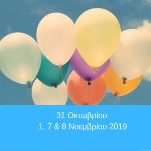31 Οκτωβρίου, 1, 7 & 8 Νοεμβρίου 2019 (2)