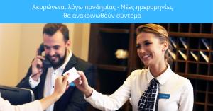 Πιστοποιημένος Υπάλληλος Υποδοχής Ξενοδοχείου