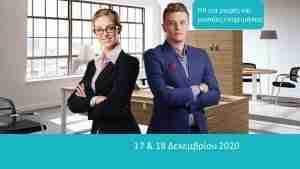 HR για μικρές και μεσαίες επιχειρήσεις