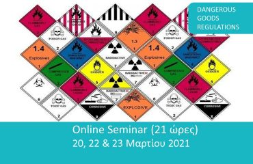 DANGEROUS GOODS REGULATIONS (DGR) – ΚΑΤΗΓΟΡΙΑ 6 – INITIAL