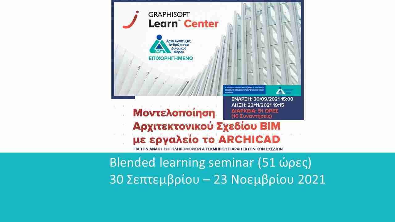 Μοντελοποίηση Αρχιτεκτονικού Σχεδίου ΒΙΜ με εργαλείο το ARCHICAD